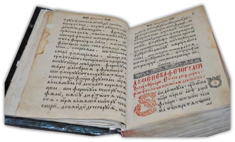 Cazania lui Varlaam, aflată la Muzeul Istoriei, Culturii şi Spiritualităţii Creştine de la Dunărea de Jos