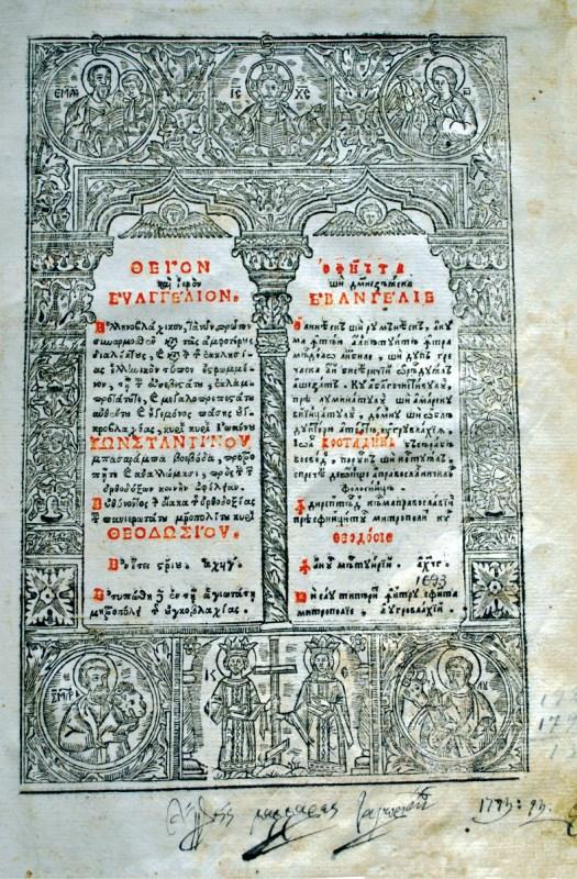 Foaie de titlu din Evangheliarul greco‑român, colecţia Muzeului Istoriei, Culturii şi Spiritualităţii Creştine de la Dunărea de Jos