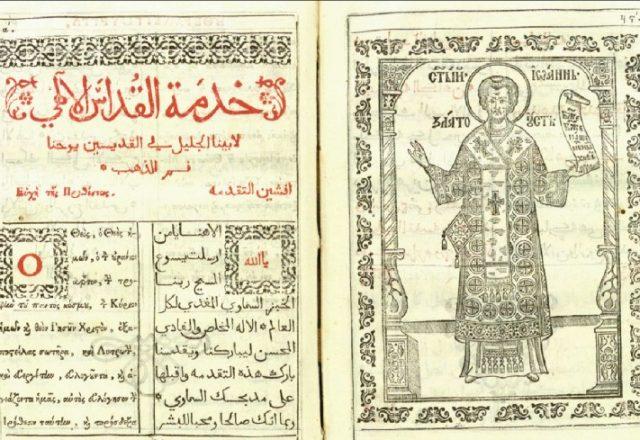 Liturghier – Snagov, 1701 – începutul Liturghiei Sfântului Ioan Gură de Aur  (exemplar al B.A.R. Bucureşti).